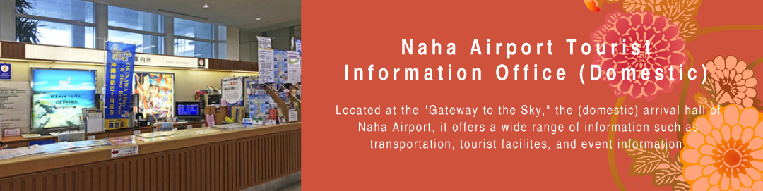 Naha Airport Tourist Information Office (Domestic)